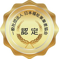 日本福祉事業者協会について