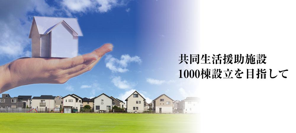 一般社団法人日本福祉事業者協会