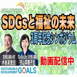 特別動画講座「SDGsと福祉の未来」
